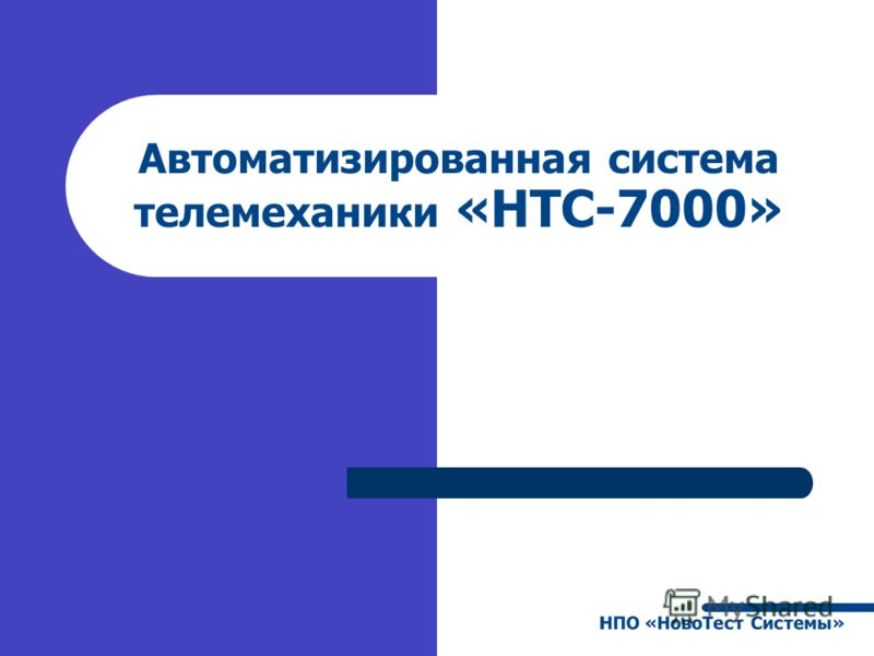 Автоматизированная система телемеханики «НТС-7000»
