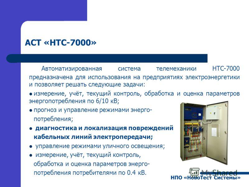 АСТ «НТС-7000» Автоматизированная система телемеханики НТС-7000 предназначена для использования на предприятиях электроэнергетики и позволяет решать следующие задачи: измерение, учёт, текущий контроль, обработка и оценка параметров энергопотребления
