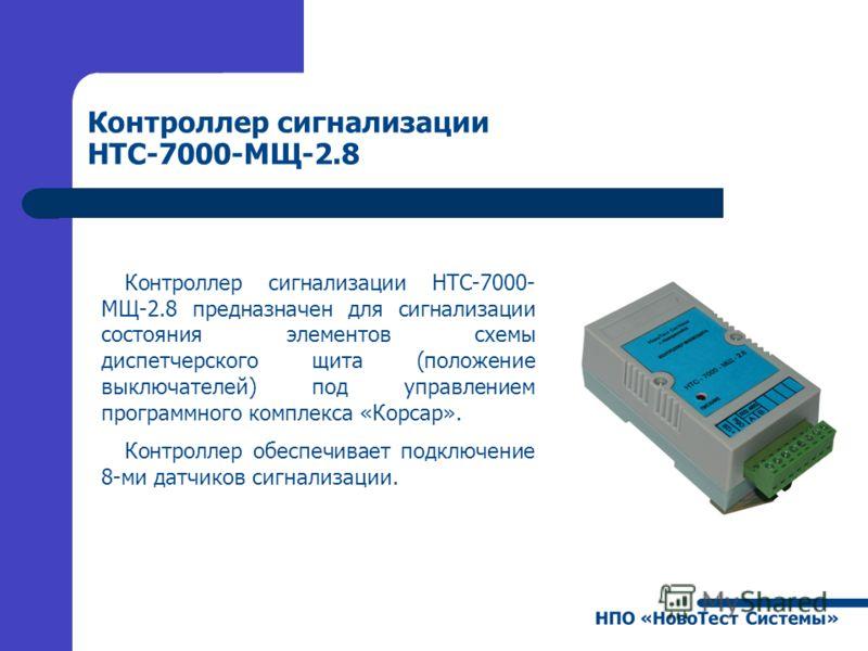 Контроллер сигнализации НТС-7000-МЩ-2.8 Контроллер сигнализации НТС-7000- МЩ-2.8 предназначен для сигнализации состояния элементов схемы диспетчерского щита (положение выключателей) под управлением программного комплекса «Корсар». Контроллер обеспечи