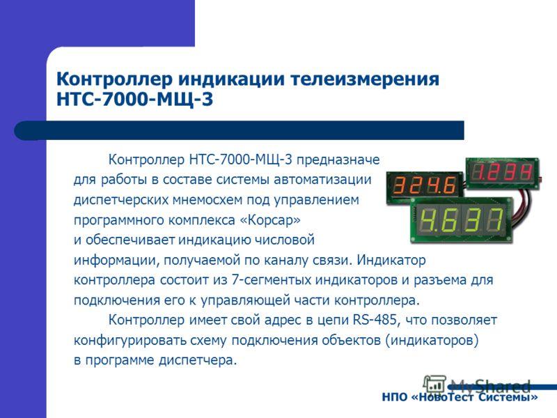 Контроллер индикации телеизмерения НТС-7000-МЩ-3 Контроллер НТС-7000-МЩ-3 предназначен для работы в составе системы автоматизации диспетчерских мнемосхем под управлением программного комплекса «Корсар» и обеспечивает индикацию числовой информации, по
