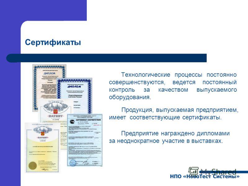 Сертификаты Технологические процессы постоянно совершенствуются, ведется постоянный контроль за качеством выпускаемого оборудования. Продукция, выпускаемая предприятием, имеет соответствующие сертификаты. Предприятие награждено дипломами за неоднокра