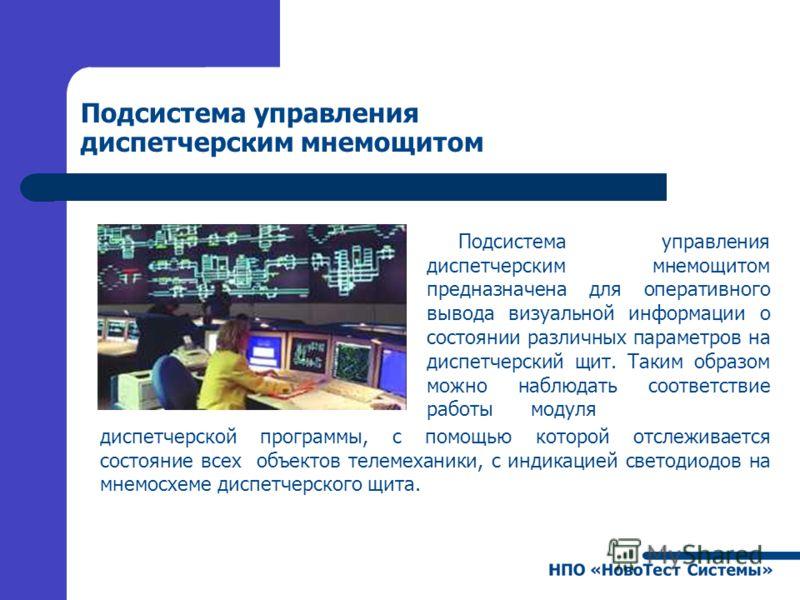 Подсистема управления диспетчерским мнемощитом Подсистема управления диспетчерским мнемощитом предназначена для оперативного вывода визуальной информации о состоянии различных параметров на диспетчерский щит. Таким образом можно наблюдать соответстви