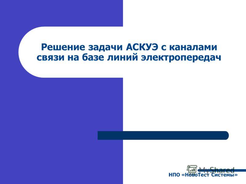 Решение задачи АСКУЭ с каналами связи на базе линий электропередач
