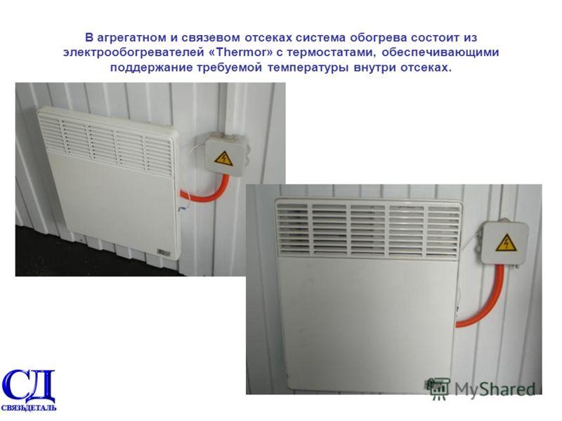 В агрегатном и связевом отсеках система обогрева состоит из электрообогревателей «Thermor» с термостатами, обеспечивающими поддержание требуемой температуры внутри отсеках.