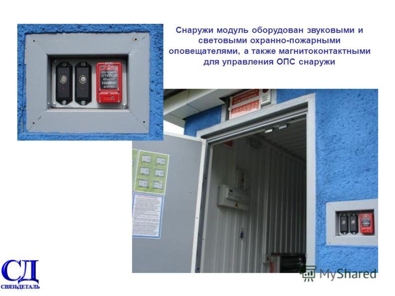 Снаружи модуль оборудован звуковыми и световыми охранно-пожарными оповещателями, а также магнитоконтактными для управления ОПС снаружи