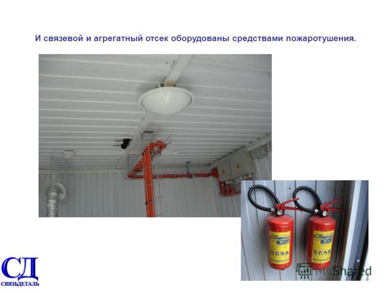 И связевой и агрегатный отсек оборудованы средствами пожаротушения.