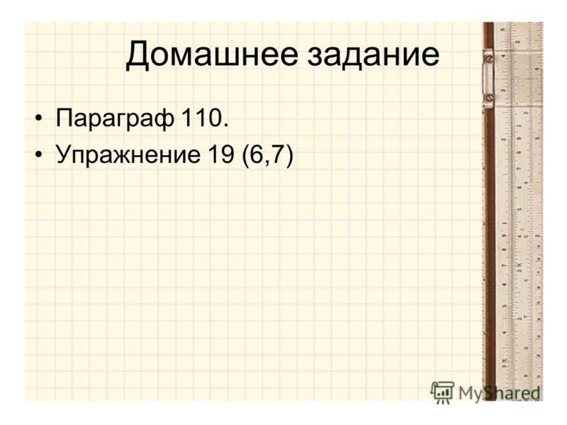 Домашнее задание Параграф 110. Упражнение 19 (6,7)