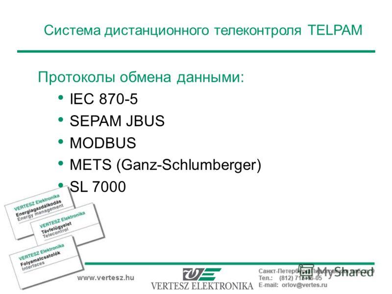 Система дистанционного телеконтроля TELPAM Протоколы обмена данными: IEC 870-5 SEPAM JBUS MODBUS METS (Ganz-Schlumberger) SL 7000