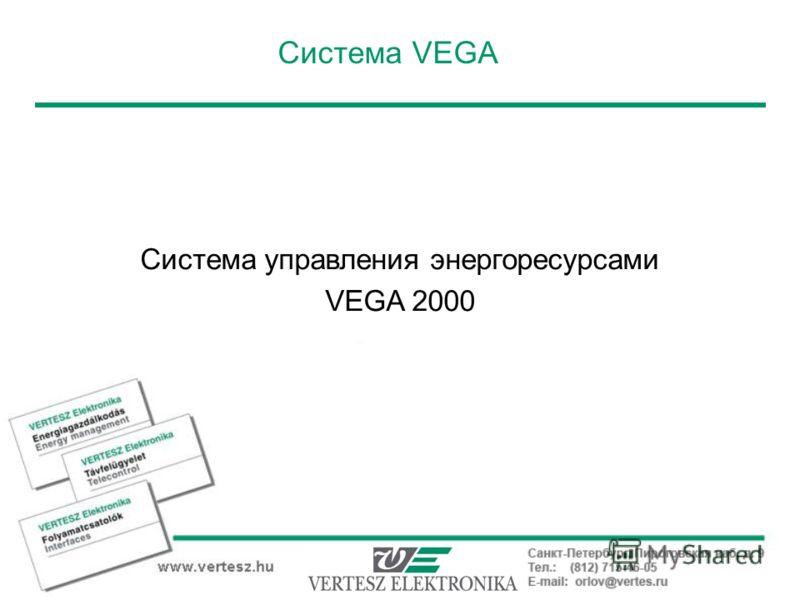 Система VEGA Система управления энергоресурсами VEGA 2000