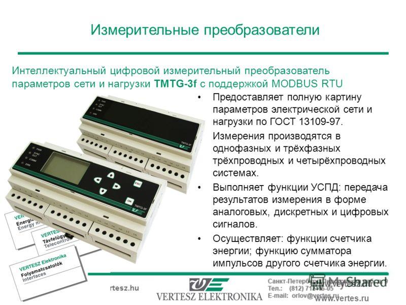 www.vertesz.hu www.vertes.ru Предоставляет полную картину параметров электрической сети и нагрузки по ГОСТ 13109-97. Измерения производятся в однофазных и трёхфазных трёхпроводных и четырёхпроводных системах. Выполняет функции УСПД: передача результа