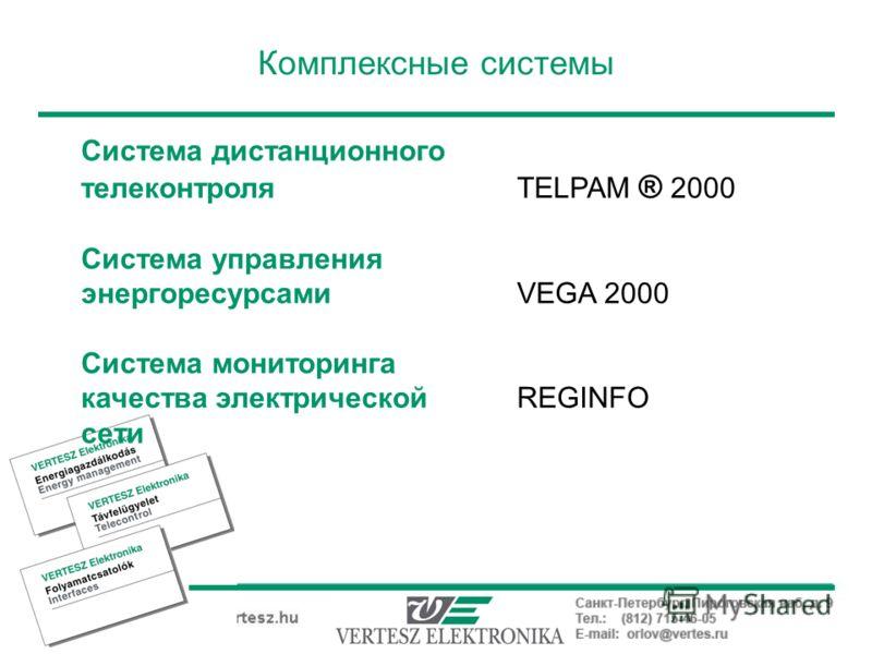 Комплексные системы Система дистанционного телеконтроляTELPAM ® 2000 Система управления энергоресурсами VEGA 2000 Система мониторинга качества электрической REGINFO сети