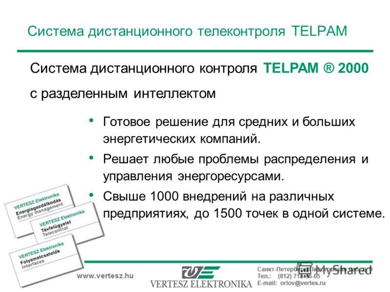 Система дистанционного телеконтроля TELPAM Готовое решение для средних и больших энергетических компаний. Решает любые проблемы распределения и управления энергоресурсами. Свыше 1000 внедрений на различных предприятиях, до 1500 точек в одной системе.