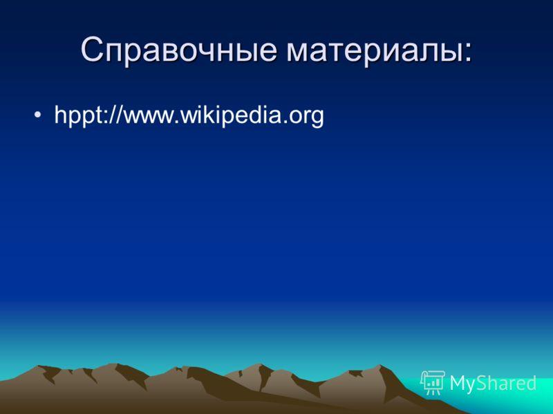 Справочные материалы: hppt://www.wikipedia.org