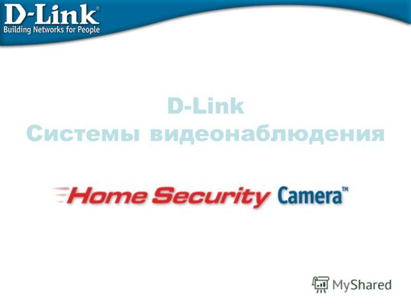 D-Link Системы видеонаблюдения