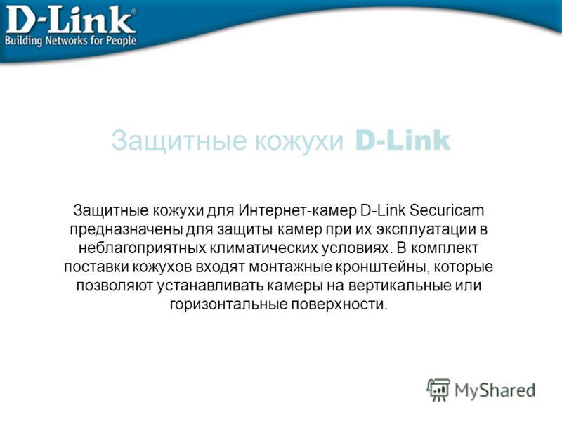 Защитные кожухи D-Link Защитные кожухи для Интернет-камер D-Link Securiсam предназначены для защиты камер при их эксплуатации в неблагоприятных климатических условиях. В комплект поставки кожухов входят монтажные кронштейны, которые позволяют устанав
