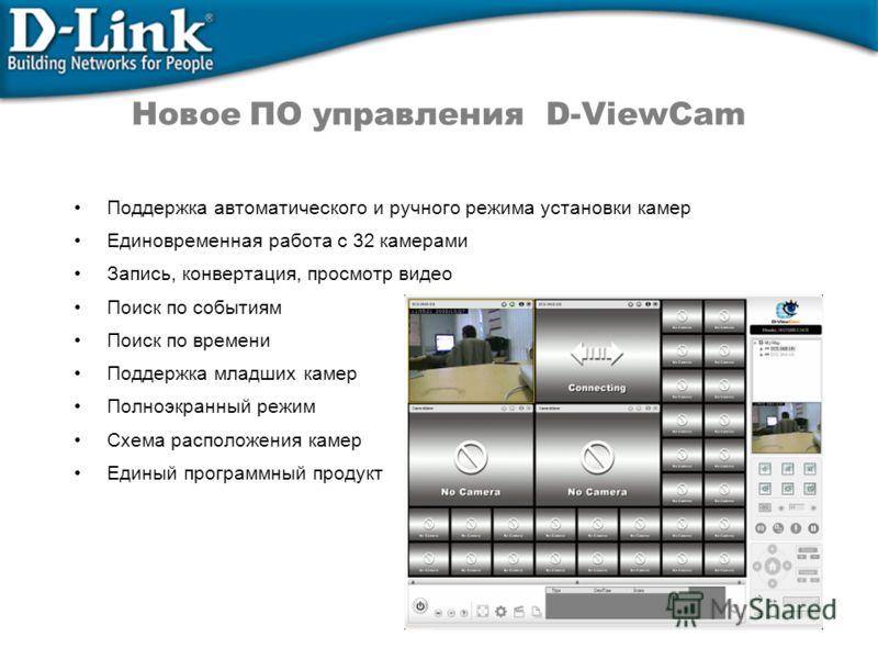 Новое ПО управления D-ViewCam Поддержка автоматического и ручного режима установки камер Единовременная работа с 32 камерами Запись, конвертация, просмотр видео Поиск по событиям Поиск по времени Поддержка младших камер Полноэкранный режим Схема расп