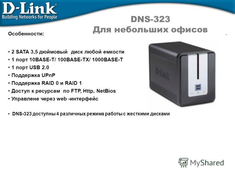 система видео наблюдения Особенности: 2 SATA 3,5 дюймовый диск любой емкости 1 порт 10BASE-T/ 100BASE-TX/ 1000BASE-T 1 порт USB 2.0 Поддержка UPnP Поддержка RAID 0 и RAID 1 Доступ к ресурсам по FTP, Http, NetBios Управлене через web -интерфейс DNS-32