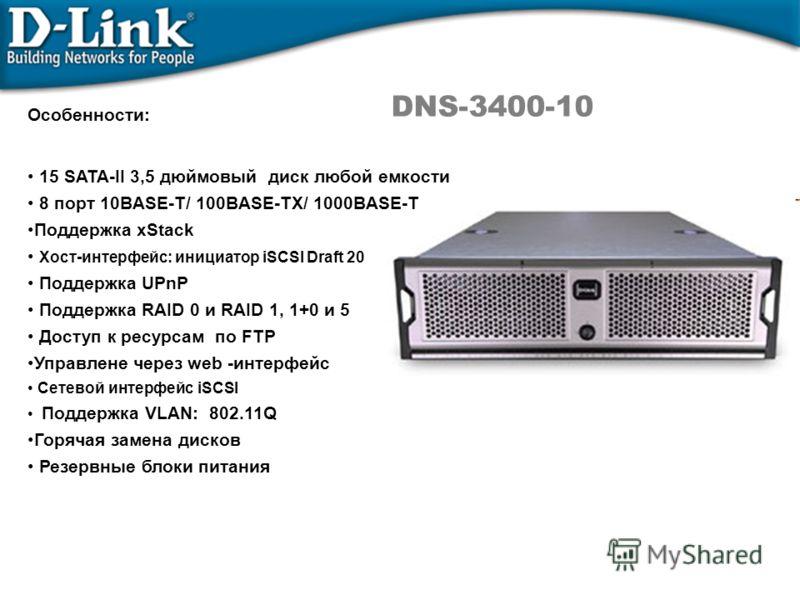 Особенности: 15 SATA-II 3,5 дюймовый диск любой емкости 8 порт 10BASE-T/ 100BASE-TX/ 1000BASE-T Поддержка xStack Хост-интерфейс: инициатор iSCSI Draft 20 Поддержка UPnP Поддержка RAID 0 и RAID 1, 1+0 и 5 Доступ к ресурсам по FTP Управлене через web -