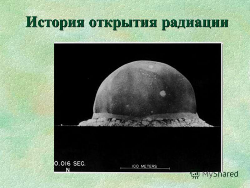 История открытия радиации