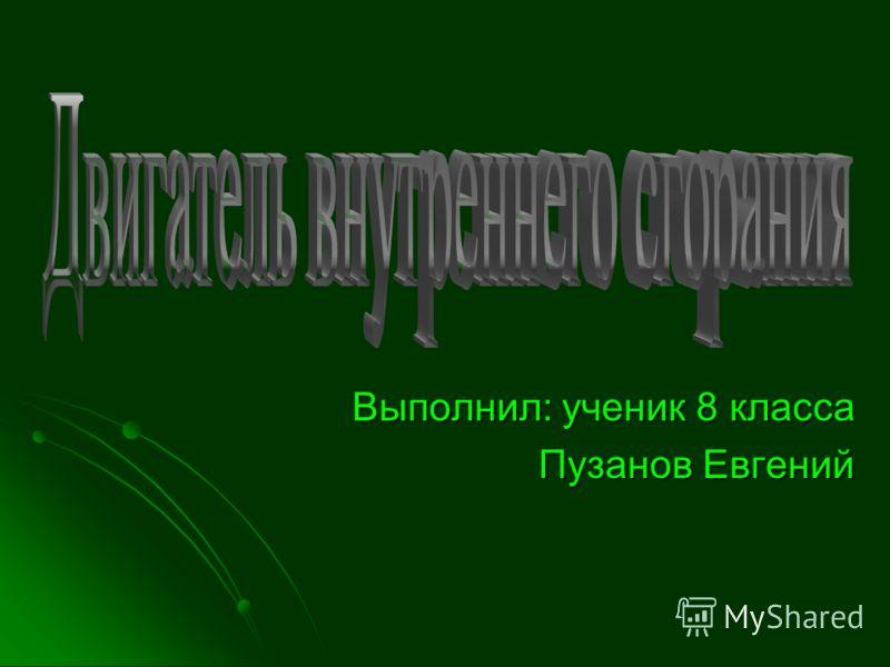 Выполнил: ученик 8 класса Выполнил: ученик 8 класса Пузанов Евгений Пузанов Евгений