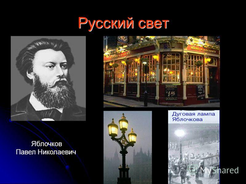 Русский свет Яблочков Павел Николаевич