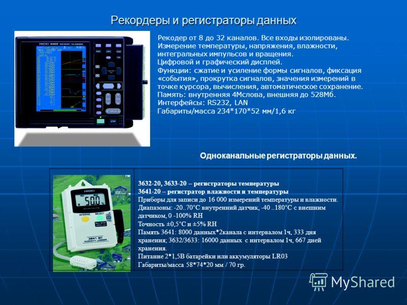 Рекордеры и регистраторы данных Рекодер от 8 до 32 каналов. Все входы изолированы. Измерение температуры, напряжения, влажности, интегральных импульсов и вращения. Цифровой и графический дисплей. Функции: сжатие и усиление формы сигналов, фиксация «с