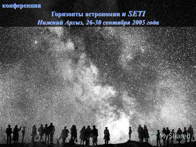 конференция Горизонты астрономии и SETI Нижний Архыз, 26-30 сентября 2005 года