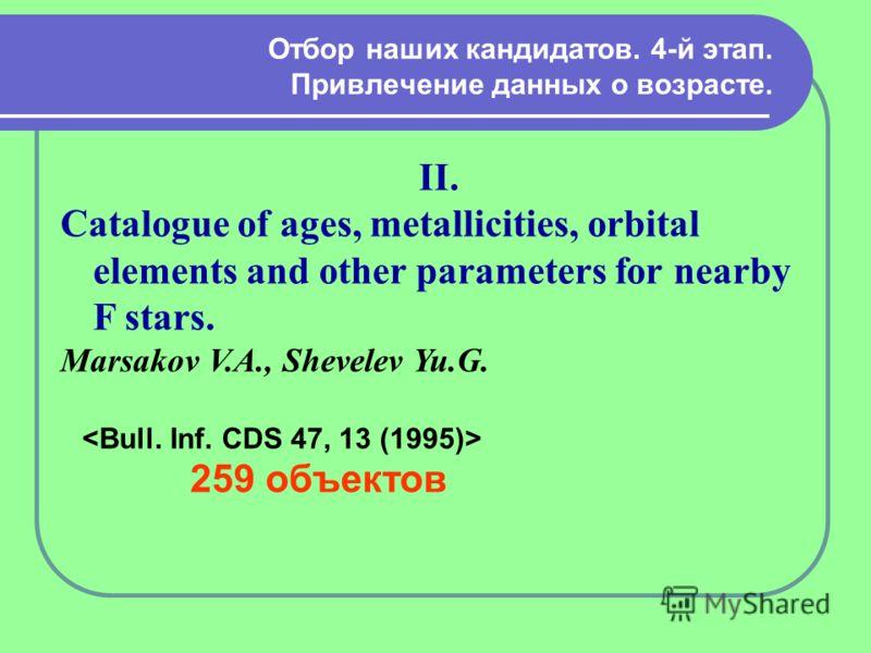 Отбор наших кандидатов. 4-й этап. Привлечение данных о возрасте. II. Catalogue of ages, metallicities, orbital elements and other parameters for nearby F stars. Marsakov V.A., Shevelev Yu.G. 259 объектов