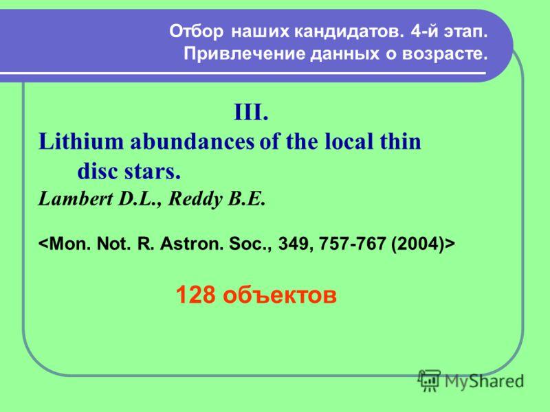 Отбор наших кандидатов. 4-й этап. Привлечение данных о возрасте. III. Lithium abundances of the local thin disc stars. Lambert D.L., Reddy B.E. 128 объектов