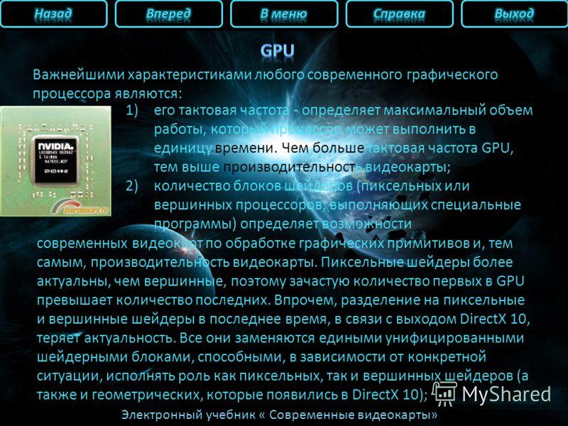 Электронный учебник « Современные видеокарты» 1)его тактовая частота - определяет максимальный объем работы, который процессор может выполнить в единицу времени. Чем больше тактовая частота GPU, тем выше производительность видеокарты; 2)количество бл