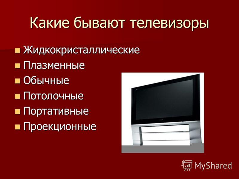 Какие бывают телевизоры Жидкокристаллические Плазменные Обычные Потолочные Портативные Проекционные