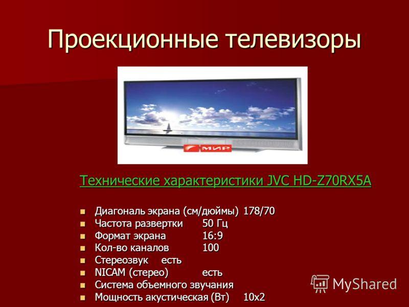 Проекционные телевизоры Технические характеристики JVC HD-Z70RX5A Диагональ экрана (см/дюймы)178/70 Диагональ экрана (см/дюймы)178/70 Частота развертки50 Гц Частота развертки50 Гц Формат экрана16:9 Формат экрана16:9 Кол-во каналов100 Кол-во каналов10