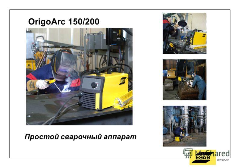 Jan 2002 / OW OW 02-02 OrigoArc 150/200 Простой сварочный аппарат