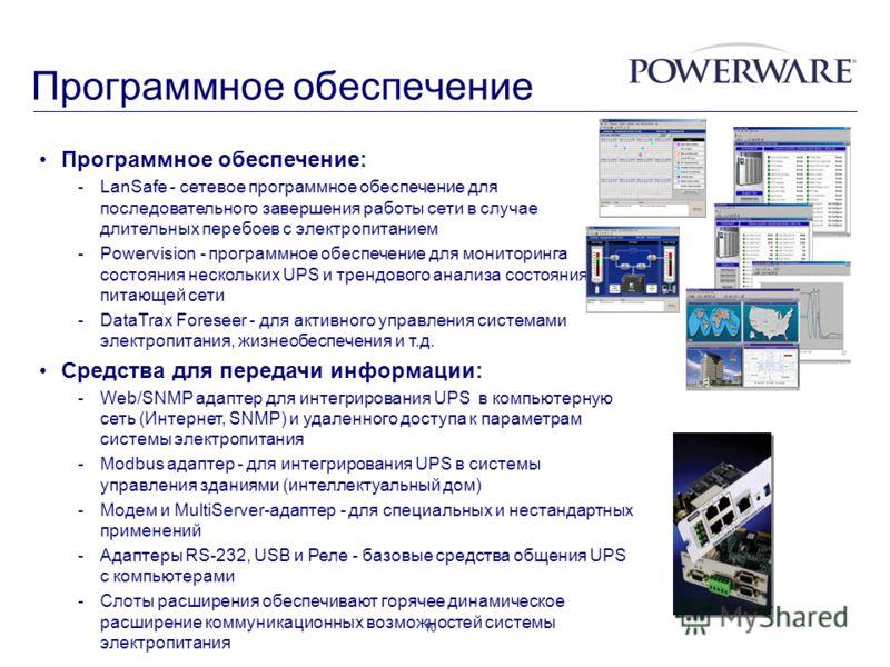 10 Программное обеспечение Программное обеспечение: - -LanSafe - сетевое программное обеспечение для последовательного завершения работы сети в случае длительных перебоев с электропитанием - -Powervision - программное обеспечение для мониторинга сост