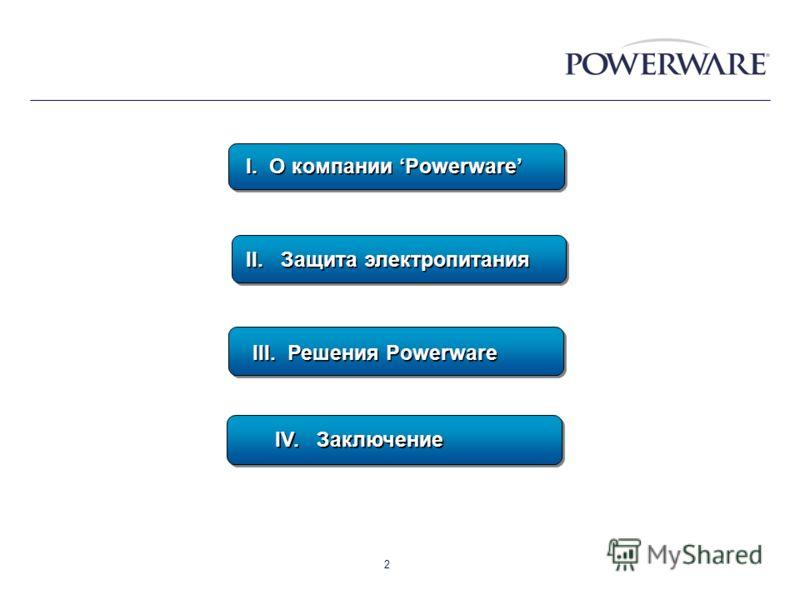 2 I. О компании Powerware II. Защита электропитания III. Решения Powerware IV. Заключение