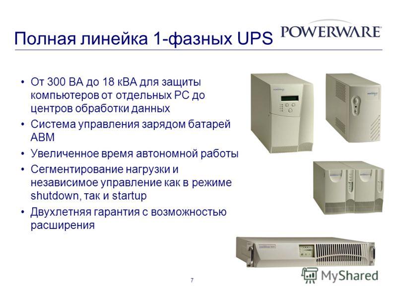 7 Полная линейка 1-фазных UPS От 300 ВА до 18 кВА для защиты компьютеров от отдельных PC до центров обработки данных Система управления зарядом батарей ABM Увеличенное время автономной работы Сегментирование нагрузки и независимое управление как в ре