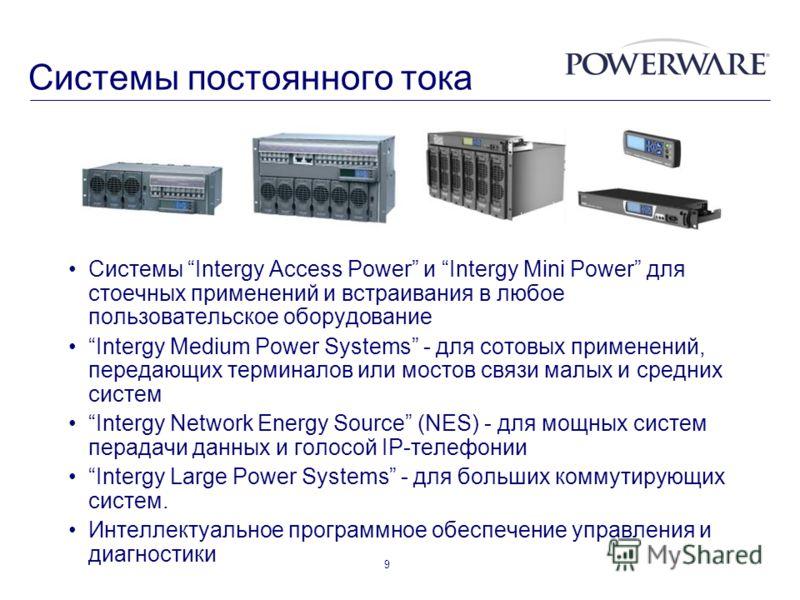 9 Системы постоянного тока Системы Intergy Access Power и Intergy Mini Power для стоечных применений и встраивания в любое пользовательское оборудование Intergy Medium Power Systems - для сотовых применений, передающих терминалов или мостов связи мал