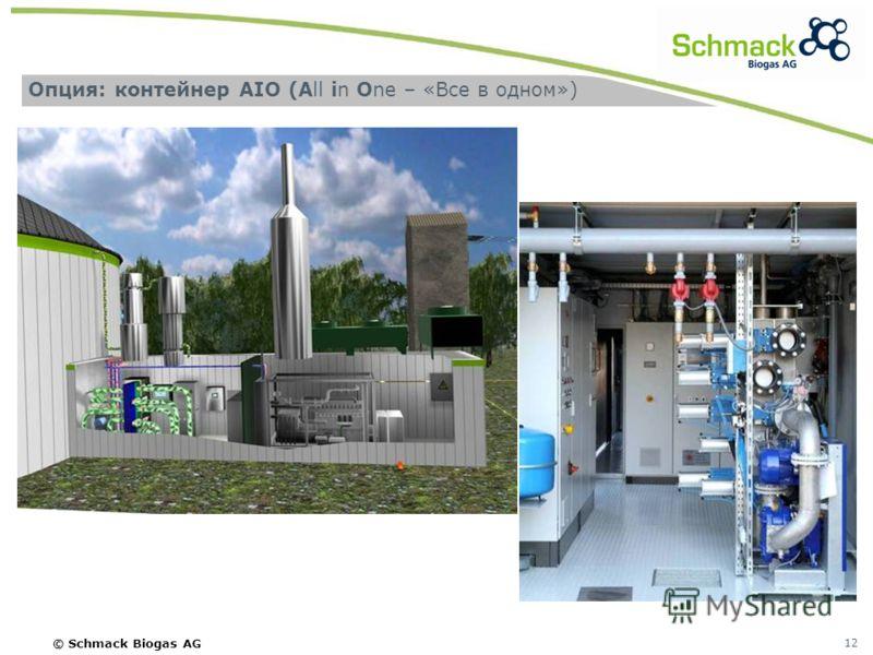 © Schmack Biogas AG 12 Опция: контейнер AIO (All in One – «Все в одном»)