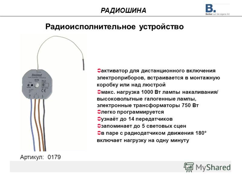 Радиоисполнительное устройство Артикул: 0179 РАДИОШИНА активатор для дистанционного включения электроприборов, встраивается в монтажную коробку или над люстрой макс. нагрузка 1000 Вт лампы накаливания/ высоковольтные галогенные лампы, электронные тра