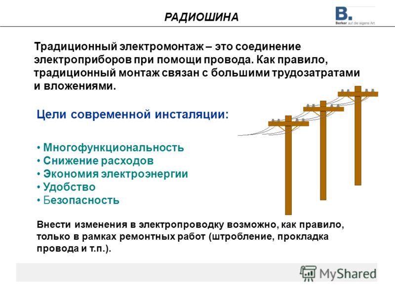 Традиционный электромонтаж – это соединение электроприборов при помощи провода. Как правило, традиционный монтаж связан с большими трудозатратами и вложениями. Внести изменения в электропроводку возможно, как правило, только в рамках ремонтных работ