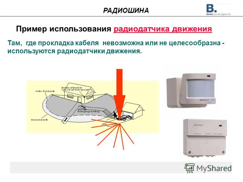 Пример использования радиодатчика движения Там, где прокладка кабеля невозможна или не целесообразна - используются радиодатчики движения. РАДИОШИНА