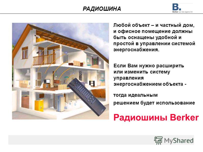 Любой объект – и частный дом, и офисное помещение должны быть оснащены удобной и простой в управлении системой энергоснабжения. Если Вам нужно расширить или изменить систему управления энергоснабжением объекта - тогда идеальным решением будет использ