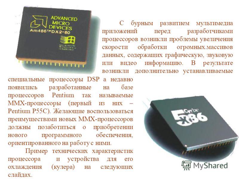 С бурным развитием мультимедиа приложений перед разработчиками процессоров возникли проблемы увеличения скорости обработки огромных.массивов данных, содержащих графическую, звуковую или видео информацию. В результате возникли дополнительно устанавлив