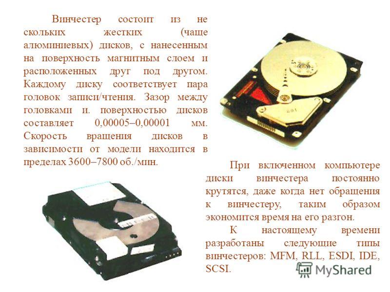 Винчестер состоит из не скольких жестких (чаще алюминиевых) дисков, с нанесенным на поверхность магнитным слоем и расположенных друг под другом. Каждому диску соответствует пара головок записи/чтения. Зазор между головками и. поверхностью дисков сост