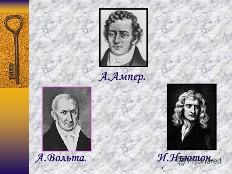 Исаак НЬЮТОН (4.1.1643- 31.3.1727) английский физик и математик. Он открыл закон всемирного тяготения, его считают создателем «классической физики», изобрел зеркальный телескоп. Он