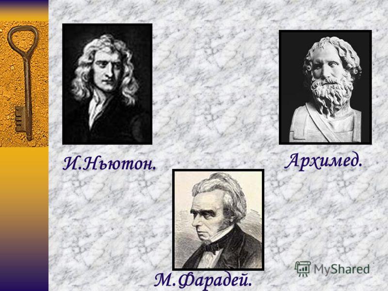. И.Ньютон. А.Ампер. А.Вольта.