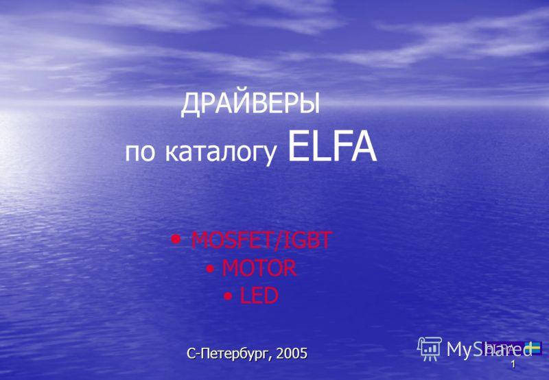 1 С-Петербург, 2005 ДРАЙВЕРЫ по каталогу ELFA MOSFET/IGBT MOTOR LED