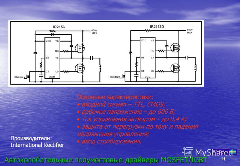 11 Автоколебательные полумостовые драйверы MOSFET/IGBT Основные характеристики: входной сигнал – TTL, CMOS; рабочее напряжение – до 600 В; ток управления затвором – до 0,4 А; защита от перегрузки по току и падения напряжения управления; вход стробиро