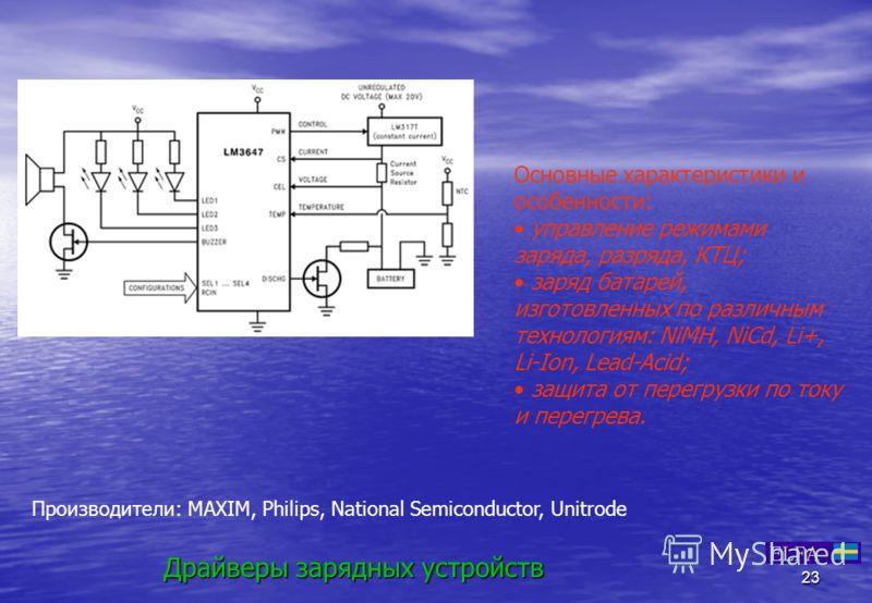 23 Драйверы зарядных устройств Основные характеристики и особенности: управление режимами заряда, разряда, КТЦ; заряд батарей, изготовленных по различным технологиям: NiMH, NiCd, Li+, Li-Ion, Lead-Acid; защита от перегрузки по току и перегрева. Произ