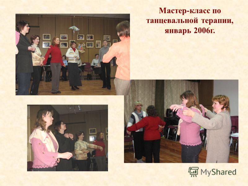 Мастер-класс по танцевальной терапии, январь 2006г.